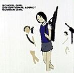 NUMBER GIRL/SCHOOL GIRL DISTORTIONAL ADDICT(アルバム)