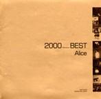 アリス/2000 BEST アリス・ベスト(アルバム)