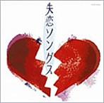 失恋ソングス(アルバム)
