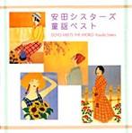 由紀さおり/安田祥子/安田シスターズ 童謡ベスト(アルバム)