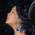 林明日香/咲(初回限定盤)(CCCD)(アルバム)