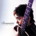 押尾コータロー/Dramatic(CCCD)(アルバム)