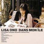 小野リサ/DANS MON ILE(ダモニール)(CCCD)(アルバム)