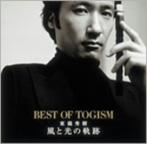 東儀秀樹/風と光の軌跡~Best of TOGISM~(アルバム)