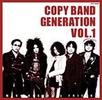 大黒摩季/COPY BAND GENERATION vol.1(CCCD)(アルバム)