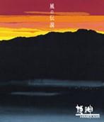 姫神/風の伝説(CCCD)(アルバム)