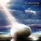 より子/Cocoon(アルバム)