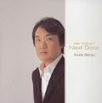 千住明/Best Wishes 2~Next Door(アルバム)