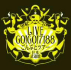 GO!GO!7188/GO!GO!7188 ごんぶとツアー 日本武道館(完全版)(アルバム)