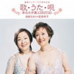 由紀さおり・安田祥子/歌・うた・唄~あなたが選ぶBEST20~(アルバム)