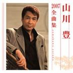 山川豊/山川豊2007全曲集(アルバム)