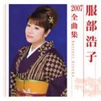 服部浩子/服部浩子 2007全曲集(アルバム)