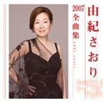 由紀さおり/由紀さおり2007全曲集(アルバム)