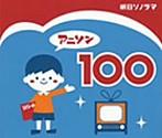 アニソン100(アルバム)
