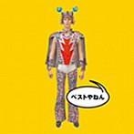 ウルフルズ/ベストやねん(アルバム)