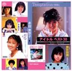 アイドル ベスト30(アルバム)