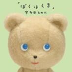 宇多田ヒカル/ぼくはくま(シングル)