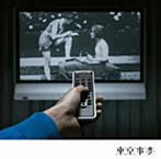 東京事変/OSCA(シングル)
