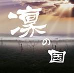 林明日香/凛の国(CCCD)(シングル)