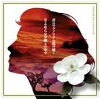 林明日香/宝塚歌劇90周年特別企画 君はマグノリアの花の如く/さよならは夕映えの中で(シングル)