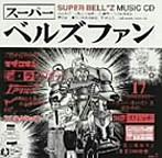 スーパーベルズ/スーパーベルズファン(アルバム)