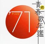 続・青春歌年鑑1971(アルバム)