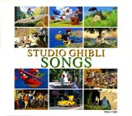 STUDIO GHIBLI SONGS(アルバム)