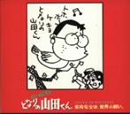 ホーホケキョ となりの山田くん オリジナル・フル・サウンドトラック/矢野顕子(アルバム)