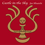 「天空の城ラピュタ」Castle in the Sky~USAヴァージョン・サウンドトラック~/久石譲(アルバム)