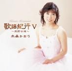 水森かおり/歌謡紀行V~熊野古道~(アルバム)