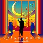 中西保志/STANDARDS3(アルバム)