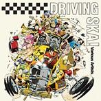 ドライビングSKA!(アルバム)