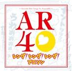 Around 40's Karaoke Best Songs「Sing! Sing! Sing!アニソン」(アルバム)
