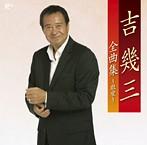 吉幾三/吉幾三全曲集~敬愛~(アルバム)