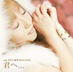 君へ。。。with MAYU☆冬SELECTION/飯塚雅弓(アルバム)