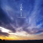 「千の風」の世界(アルバム)
