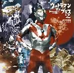 ウルトラマン・オン・ブラス・2/科学特捜隊ブラスバンドクラブ(アルバム)