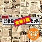 究極の20世紀全米1位ヒット 50~60年代編 Vol,2(アルバム)