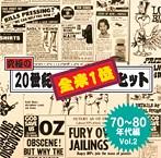 究極の20世紀全米1位ヒット(70~80年代編 Vol.2)(アルバム)