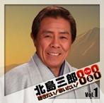 北島三郎/北島三郎 聴きたい!歌いたい!ベスト8&8 1(アルバム)