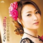 山口かおる/山口かおる歌謡曲集「哀愁フラメンコ」(アルバム)