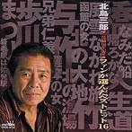 北島三郎/ファンが選んだベストヒット(アルバム)