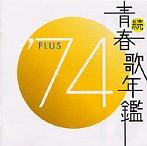 続・青春歌年鑑(補完盤・日本クラウン編)<1974年>(アルバム)