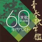 青春歌年鑑 演歌歌謡編「1960年代ベスト」(アルバム)