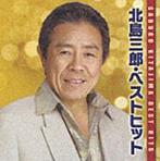 北島三郎/北島三郎・ベストヒット(アルバム)