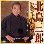 北島三郎/北島三郎ヒット特選集~俺らしく,まつり,なみだ船~(アルバム)