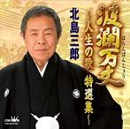 北島三郎/波瀾万丈…人生の歌 特選集(アルバム)