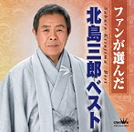 北島三郎/~ファンが選んだ~北島三郎ベスト(アルバム)