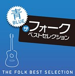 ザ・フォーク ベスト・セレクション「青」(アルバム)