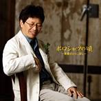 南こうせつ/ポロシャツの頃~青春のとりこぼし~(アルバム)